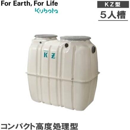 【送料無料】クボタ 小型浄化槽 KZ-5 5人槽 コンパクト高度処理 KZ型 エアーポンプ付 [合併浄化槽 槽本体 クボタ浄化槽システム]