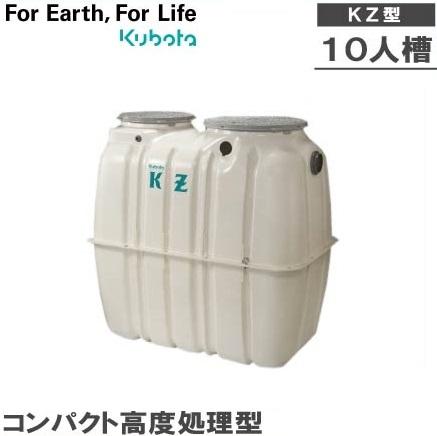 【送料無料】クボタ 小型浄化槽 KZ-10 10人槽 コンパクト高度処理 KZ型 エアーポンプ付 [合併浄化槽 槽本体 クボタ浄化槽システム]