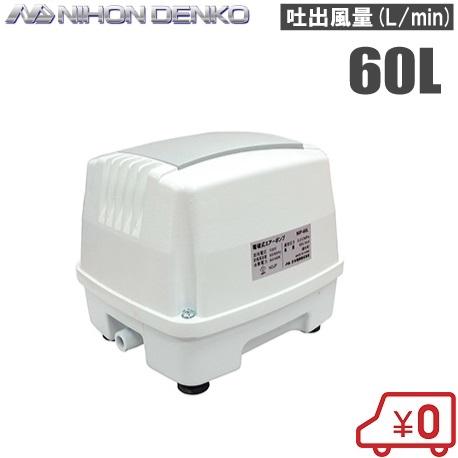 浄化槽ブロアー 日本電興 エアーポンプ NIP-60L [電動 浄化槽エアーポンプ,浄化槽ブロア,浄化槽ブロワ,浄化槽ブロワー,浄化槽ポンプ,浄化槽エアポンプ]