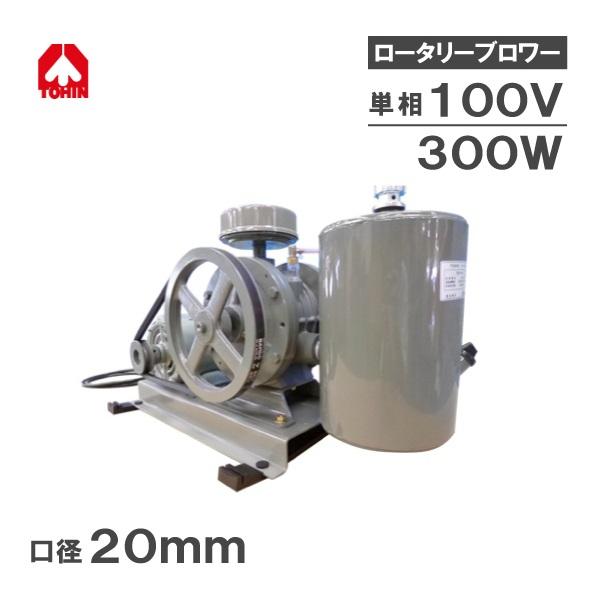 東浜 ロータリーブロワー FD-300S 100V [トウヒン 浄化槽 ブロアー エアーポンプ エアポンプ 浄化槽ポンプ ブロワー]