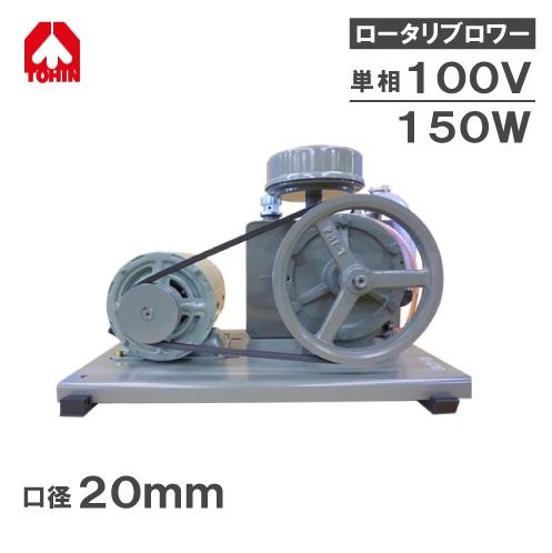 東浜 ロータリーブロワー SD-120 単相:100V [トウヒン 浄化槽 ブロアー エアーポンプ 浄化槽ポンプ エアポンプ]