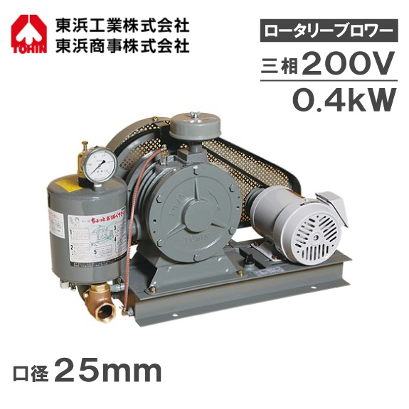 東浜 ロータリーブロワー HC-30s 3相 200V 0.4kW モーター付き/ベルトカバー型 [トウヒン 浄化槽 ブロアー エアーポンプ ブロワ]