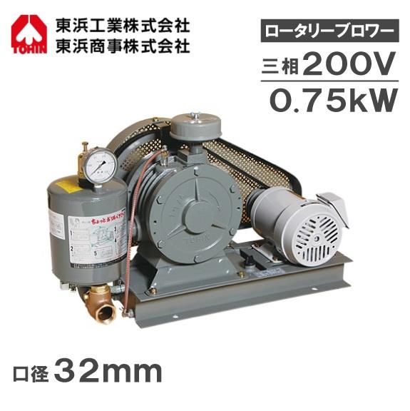 東浜 ロータリーブロワー HC-40s 3相 200V 0.75kW モーター付き/ベルトカバー型 [トウヒン 浄化槽 ブロアー エアーポンプ ブロワ]