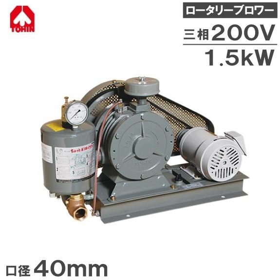 東浜 ロータリーブロワー HC-501s 3相 200V 2.2kW モーター付き/ベルトカバー型 [トウヒン 浄化槽 ブロアー エアーポンプ ブロワ]