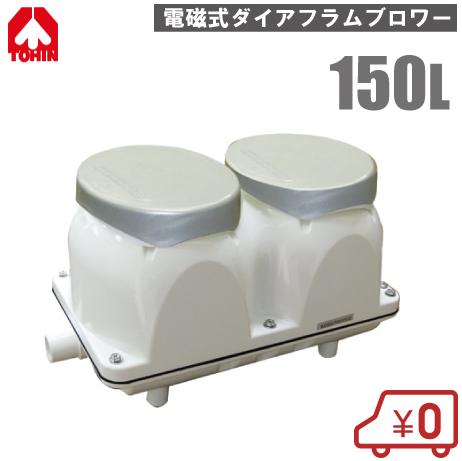 東浜 電磁式ダイアフラムブロワー 150L TM150E [TM150R後継 浄化槽 ブロアー エアーポンプ 浄化槽ポンプ エアポンプ 水槽 熱帯魚]