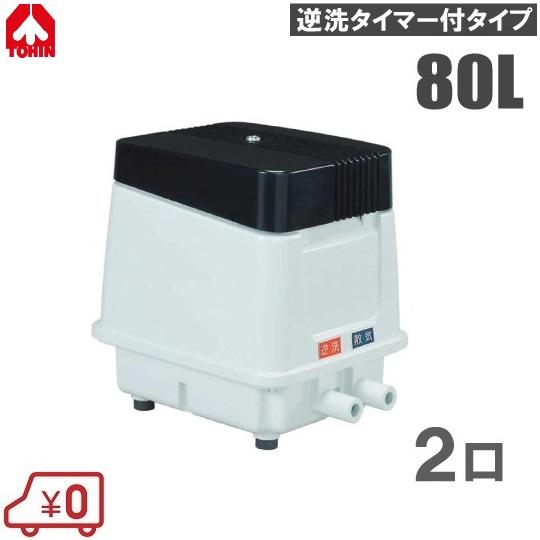 東浜 電磁式ダイアフラムブロワー 80L TP-80ER/TP-80EL 2口 [浄化槽 ブロアー エアーポンプ 浄化槽ポンプ エアポンプ]