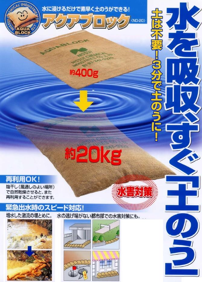 ユニテック 土のう袋 土嚢 水で膨らむ 土のいらない アクアブロック NSD-20 海水用土のう 10枚 [吸水 簡易 ワンタッチ 緊急防災工具]