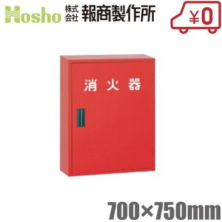 報商製作所 消火器ケース 格納箱 20型/3本 BHS-105 スチール製 [家庭用 業務用 収納 スタンド]