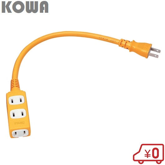 送料無料 やわらかいカラーコードのショートタップです KOWA 延長コード 高品質新品 30cm 3口 黄 30センチ おしゃれ KSS34-03 ショートタップ 開店祝い 電源タップ オシャレ コンセントプラグ