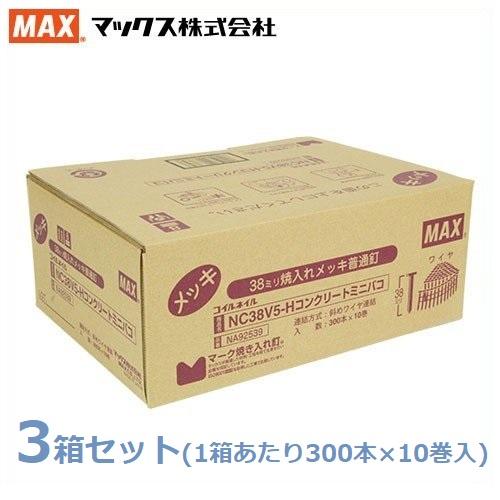 MAX ワイヤ連結釘 300本×30巻(10巻×3箱) 38mm NC38V5-H コンクリート用 換え釘 換えネイル 焼入れメッキ普通釘 マックス くぎ