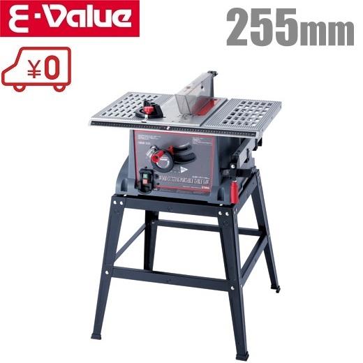 【送料無料】E-Value 木工用テーブルソー 木工機械 電動テーブルソー 255mm ETS-10KN [丸鋸盤 切断工具 卓上]