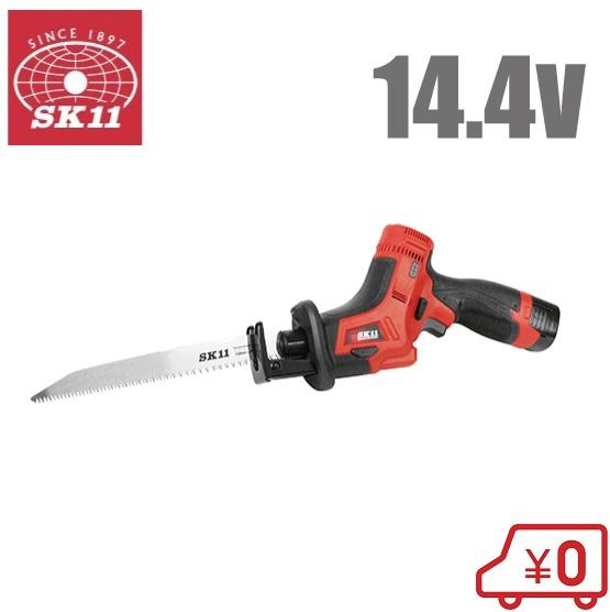 SK11 電動のこぎり 充電式レシプロソー14.4V SRS-144V-RLP [切断機 電動ノコギリコードレス 剪定 小型 軽量 家庭用 パイプカッター]