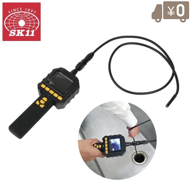 SK11 工業用内視鏡カメラ ボアスコープ SBS15 LEDライト/録画再生機能付 [ファイバースコープ スネークカメラ 小型]