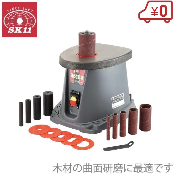 SK11 電動サンダー スピンドルサンダー SWS-330SP [卓上 電動グラインダー 研磨機 研磨機械]