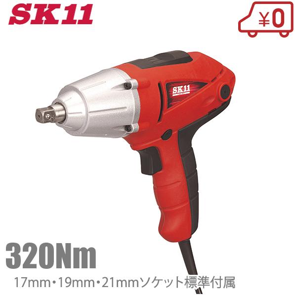 SK11 タイヤ交換工具 電動インパクトレンチ SIW-320AC インパクトソケットセット付[コード式インパクトレンチ 工具セット]
