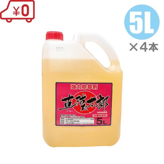 【1ケース4本入り】 草枯れ太郎5L 非農耕地用除草剤 【除草剤 茎葉処理液剤】