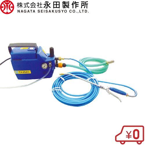 永田製作所 エアコン洗浄機 洗浄スプレーセット エアコン洗浄ポンプセット