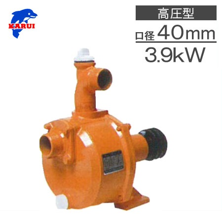 カルイ キャナルステンポンプ 逆止弁つき SS-450 [ベルト掛けポンプ 農業用ポンプ 揚水 排水]