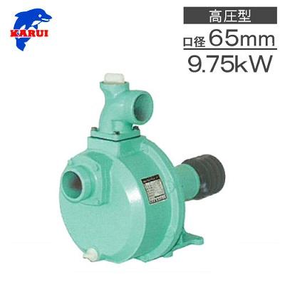 カルイ キャナルステンポンプ 逆止弁つき SS-651 [ベルト掛けポンプ 農業用ポンプ 揚水 排水]
