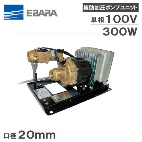 荏原製作所 補助加圧給水ポンプユニット 20PUS0.3S [エバラポンプ 加圧ポンプ 電動ポンプ 給湯器 温水器]