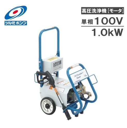 鶴見製作所 業務用 高圧洗浄機 モータ駆動式 HPJ-140-1 100V スプレーガン付 [洗車 建機]