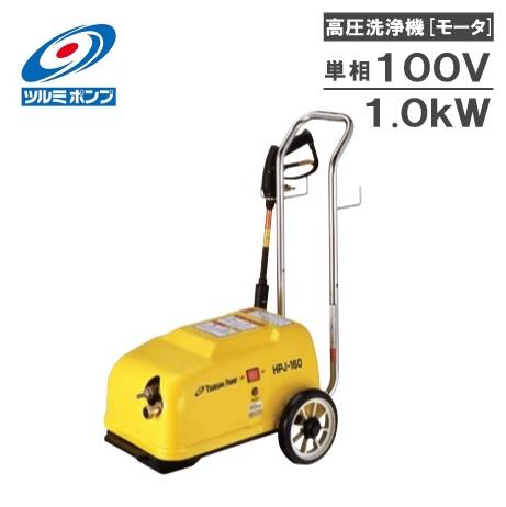 【送料無料】鶴見製作所 業務用 高圧洗浄機 HPJ-160-1 モーター駆動式 [プロ仕様 ツルミポンプ]