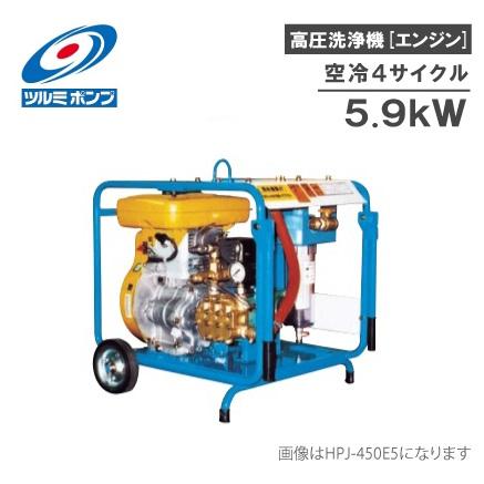 【送料無料】鶴見製作所 エンジン式 高圧洗浄機 業務用 HPJ-8150E5 4サイクル/スプレーガン付