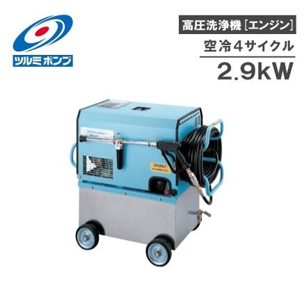 【送料無料】鶴見製作所 エンジン式 高圧洗浄機 業務用 HPJ-550WE2 4サイクル/スプレーガン付