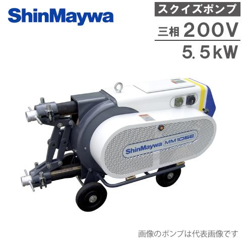 新明和工業 スクイズポンプ MM106E 排水ポンプ 移送ポンプ