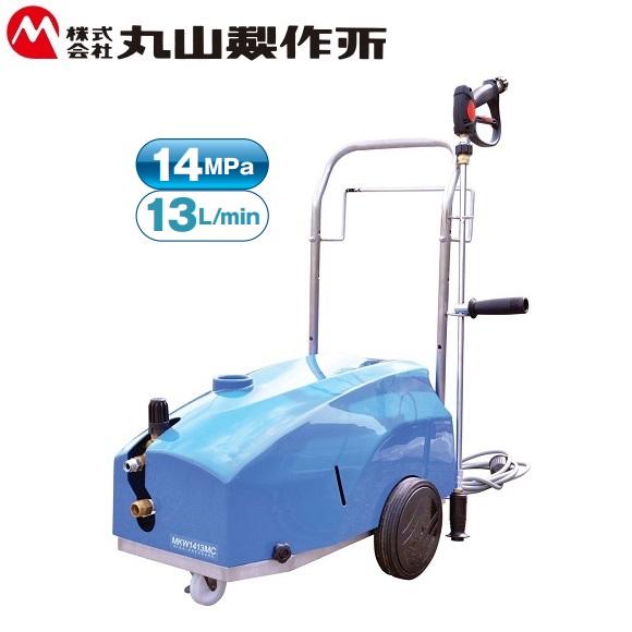 丸山製作所 高圧洗浄機 低騒音モータータイプ MKW1413MC 洗浄スプレーガン付 業務用高圧洗浄機