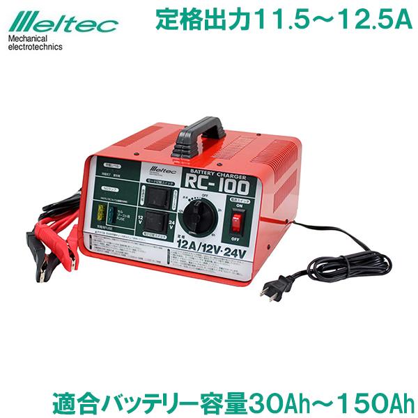 メルテック バッテリー充電器 車 12V/24V RC-100 セルブースト機能付 農耕機 除雪車 船舶 獣避け電源用バッテリー