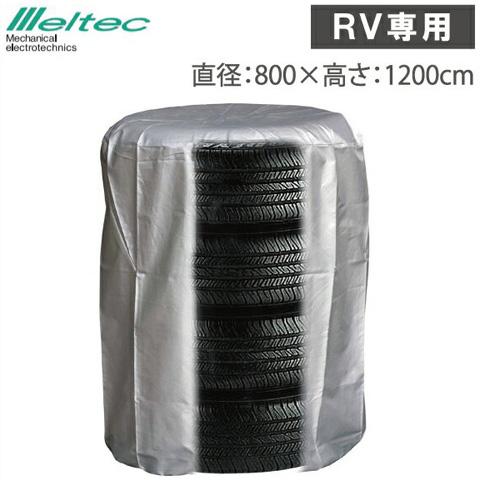 紫外線や雨 雪 ホコリ等による劣化からタイヤを守ります 誕生日 お祝い メルテック 本物 タイヤカバー RV用 4本収納 収納カバー スノータイヤ カー用品 屋外 防水 TC-04