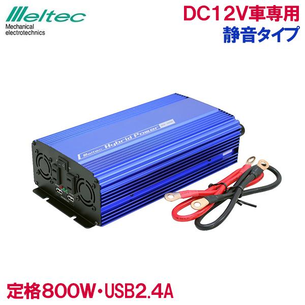 メルテック インバーター カーインバーター 12V 800W SIV-1000 バッテリー接続 静音 USB コンセント バッテリー接続 スマホ タブレット iPhone 充電