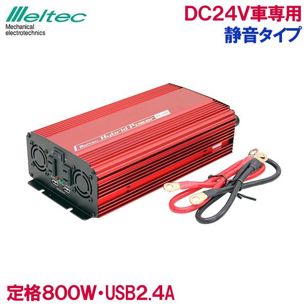 メルテック インバーター カーインバーター 24V 800W SIV-1001 バッテリー接続 静音 コンセント USB 車内 生活家電 電源 充電器 スマホ タブレット iPhone iPad 充電