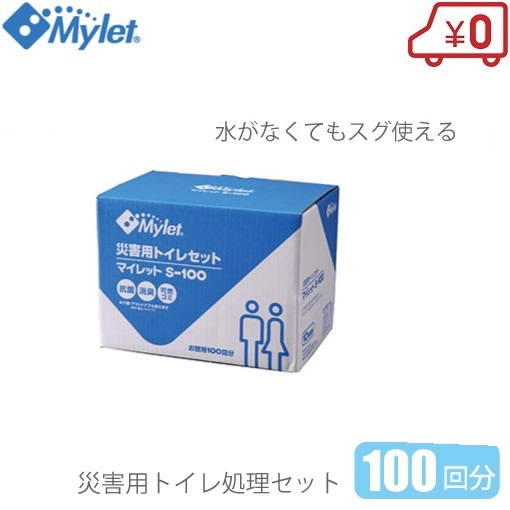 Mylet 災害用トイレセット 100回分 マイレットS-100 排泄処理パック 簡易トイレ 凝固剤 非常用 防災