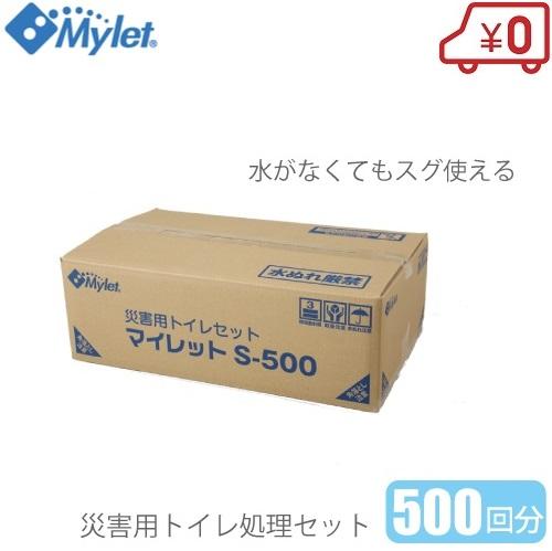 Mylet 災害用トイレセット 500回分 マイレットS-500 [排泄処理パック 簡易トイレ 凝固剤 非常用 防災]