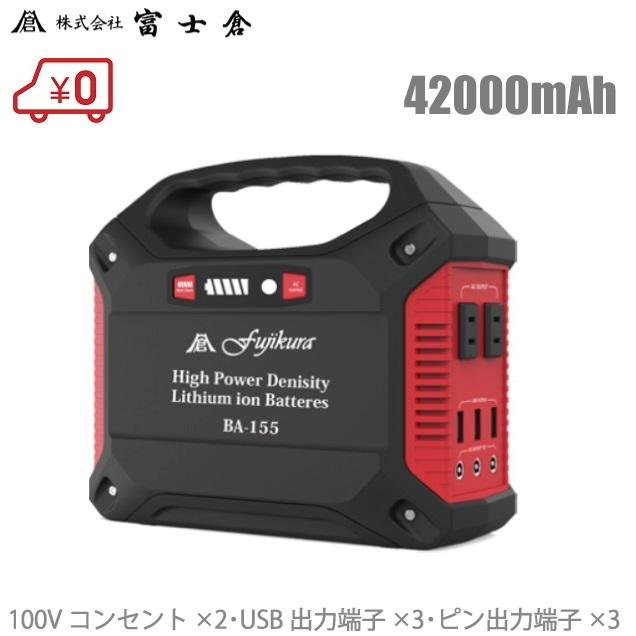 富士倉 モバイルバッテリー BA-155 大容量:42000mAh 超小型/軽量 LEDライト付 [非常用電源 ポータブル電源 ポータブルバッテリー 車中泊 キャンプ iphone]