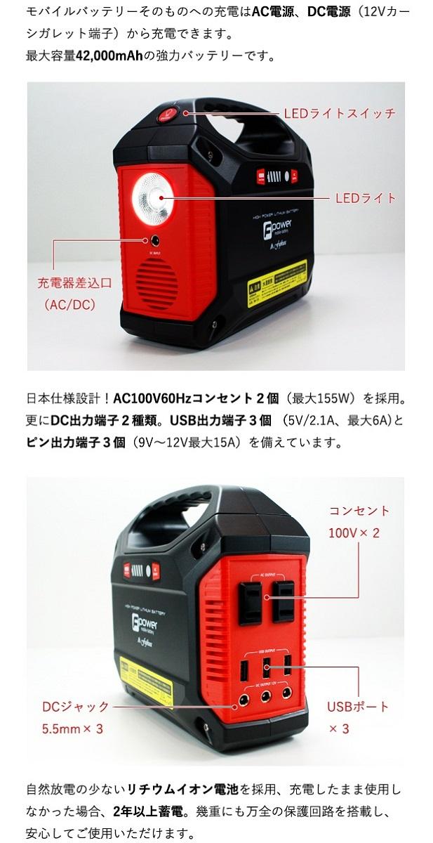 【楽天市場】富士倉 モバイルバッテリー BA-155 大容量:42000mAh 超 ...