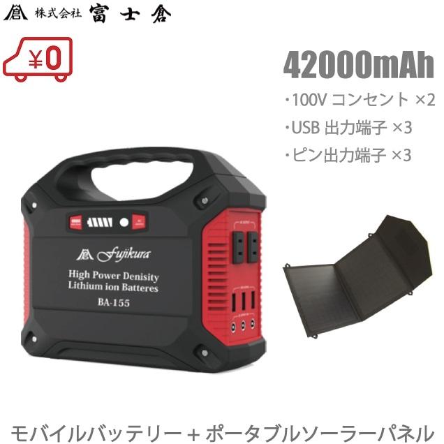 富士倉 モバイルバッテリー BA-155 ソーラーパネルセット 大容量:42000mAh 超小型/軽量 LEDライト付 [非常用電源 ポータブル電源 ポータブルバッテリー 車中泊 キャンプ iphone]