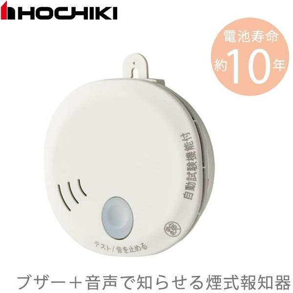 ブザー 音声で知らせる煙式火災報知器です HOCHIKI 住宅用 火災報知器 煙式 希少 火事 供え SS-2LT-10HCC 音声タイプ 火災警報器 煙感知器 火災報知設備