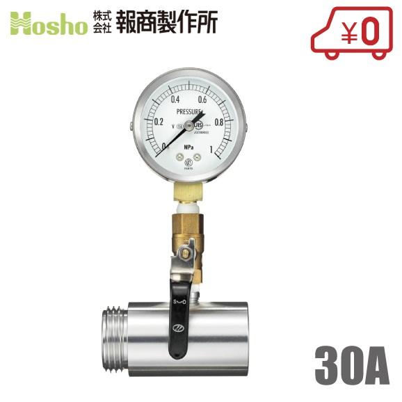 報商製作所 易操作性1号用 中間圧力測定器 30A HYG-01 [中間ゲージ 消防器具 測定器具 消防ホース]
