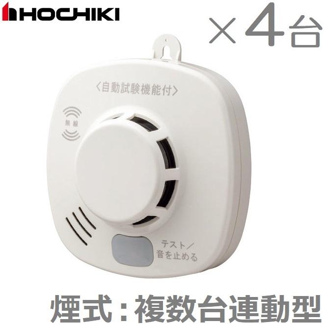 ホーチキ 火災報知器 住宅用 4個セット 火災警報器 家庭用 煙式 無線連動型 SS-2LRA-10HCC