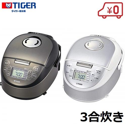 タイガー 炊飯器 3合 IH 炊飯ジャー JPF-A550 ブラック ホワイト 白 黒 一人暮らし 保温 おしゃれ
