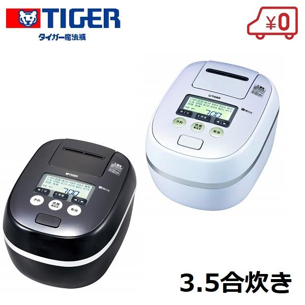 タイガー 炊飯器 炊飯ジャー 3.5合 圧力IH JPD-A060 一人暮らし 白 ホワイト 黒 ブラック