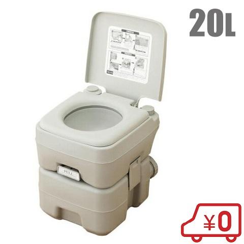 簡易トイレ 20L ポータブルトイレ 水洗 PT-20L 防災 非おすすめ 非常用 防災グッズ