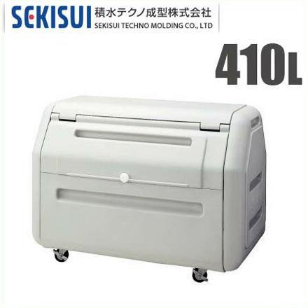 積水 ゴミ箱 屋外 ごみ箱 ダストボックス 大容量:410L SDB400H [完成品 ふた付き 大型 ゴミストッカー ダストストッカー 一時保管]