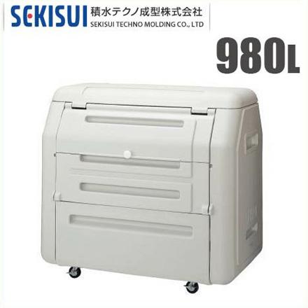 積水 ゴミ箱 屋外 ごみ箱 ダストボックス 大容量:980L SDB100H [完成品 ふた付き 大型 ゴミストッカー ダストストッカー 一時保管]
