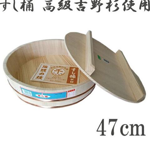 【送料無料】日本製 寿司桶 47cm フタ付 [すし桶 すしおけ スシ 飯台 飯切 半切 木桶]