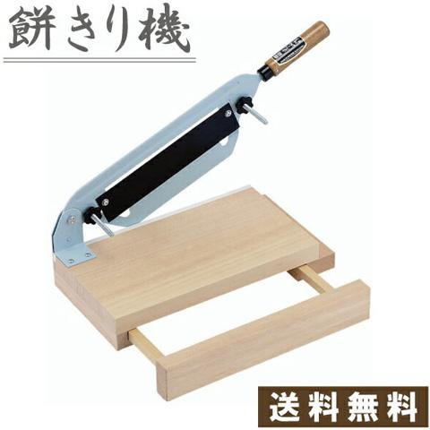 松尾刃物 餅きり もち切り機 #75 日本製 ステンレス刃 もち切り器 包丁 餅切り機 餅切り器 餅きり機 餅きり器 のし板