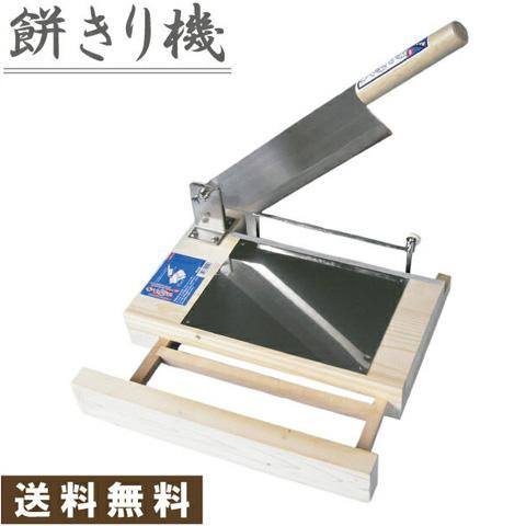もち切り機 餅切り器 ステンレス刃/日本製 もち切り器 餅切り機 餅包丁 餅きり機 餅きり器 のし餅 鏡餅 鏡もち